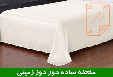 ملحفه ساده دور دوز زمینی