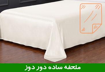 ملحفه ساده دور دوز